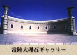 常陸大理石ギャラリー